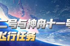 中国人探索太空的脚步会迈得更大更远——新华社记者专访杨利伟