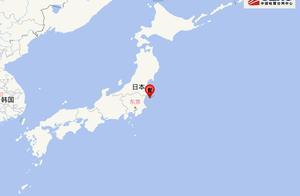 日本本州东岸近海发生5.5级地震