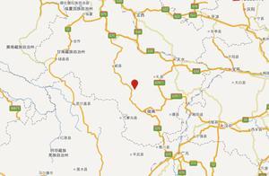 甘肃陇南市宕昌县附近发生3.0级左右地震