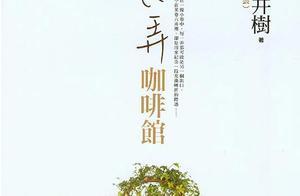 台湾青春小说《六弄咖啡馆》:和初恋告别,用我们约定庆祝的方式