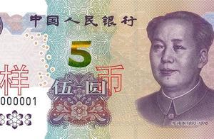 新版人民币5元纸币即将发布,整体防伪性能提升