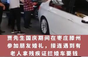 老人持残疾证拦婚车要钱,不给钱不让走,宾客:他们组团搜街,轻松月入过万