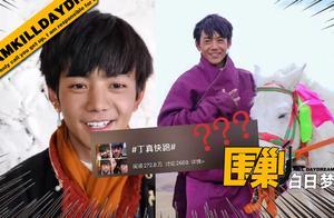 藏族小伙丁真签约国企,素人们被「设计」的人生有选择吗?