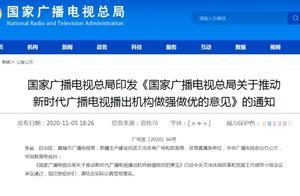 广电总局:严格控制演员嘉宾片酬,坚决防止追星炒星