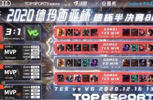 TES三比一战胜VG,成功晋级决赛,上路369疯狂Carry