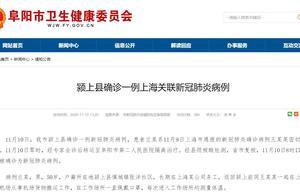 安徽省阜阳市颍上县确诊1例新冠肺炎病例 系9日上海确诊病例的密接者