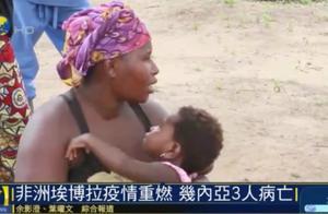 非洲埃博拉疫情重燃,几内亚3人病亡