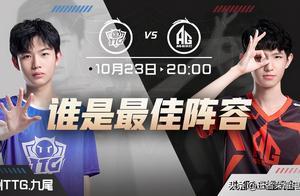 KPL预报丨南京Hero对阵上海EDG.M