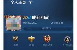 """任豪王者ID改名""""成都和尚"""",将缺席R1SE签售会"""