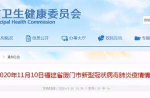 11月9日,厦门新增3例境外输入确诊病例,轨迹详情公布