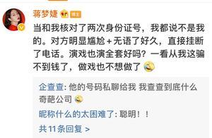 蒋梦婕遭遇电话诈骗 发文呼吁大家提高警惕