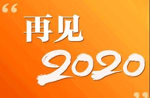 【海报组图】再见2020,你好2021!