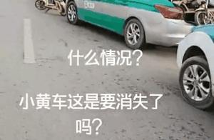 数千辆共享电车被出租车拉去城外!小黄车动了谁的利益奶酪?