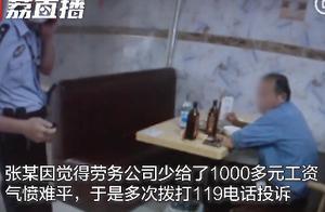 苏州  男子耍酒疯乱报警  119被骚扰50多次无奈求助110