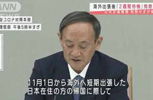 好消息!从中国入境日本基本不需要核酸检测