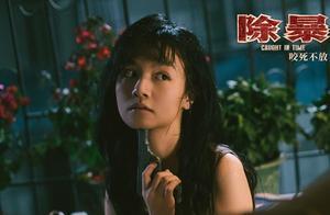《除暴》:春夏饰演的文娟是全片败笔?说这句话证明你压根没看懂