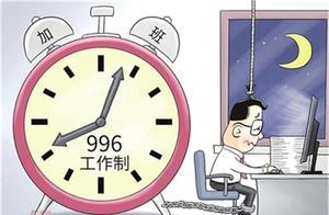 拼多多员工猝死、自杀、被辞,996制度成为所有打工人的无奈