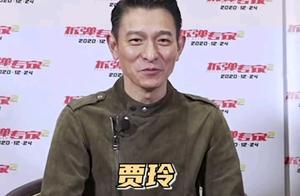 刘德华喊话星迷贾玲,《拆弹专家2》里:贾玲,你可以演我夫人!