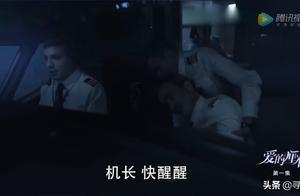 佟丽娅新剧—《爱的厘米》上线,脱离现实的剧能走多远