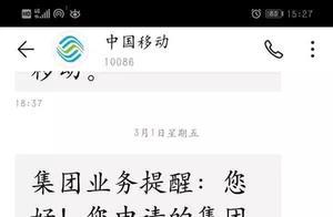 河南周口市民手机号码被移动公司私开业务 合约有效期达800余年