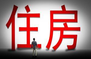 北京住房咋干?重大突破!5条中4条都在说一件事,还有一个新词