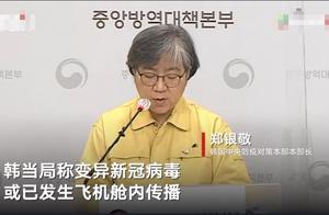 韩国首例变异病毒感染者从英国入境 防疫部门:或已发生飞机舱内传播