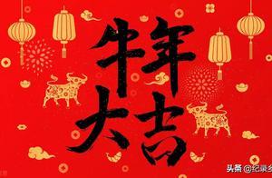 2021年辛丑牛,为什么农村老话说:牛年本命不穿不戴不沾红?