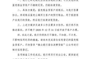 关于微众银行12月4日公告的反对声明