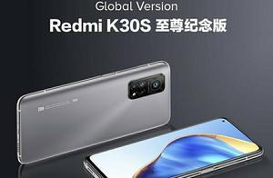 红米K30S至尊版今天发布,骁龙865+挖孔屏,价格还感人