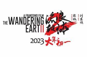《流浪地球2》官宣定档,刘慈欣喊话郭帆,吴京录制VCR砸场子