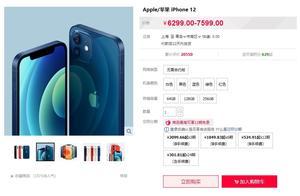 苹果天猫官方旗舰店重新上架iPhone 12/Pro,此前因缺货下架