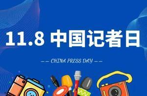 中国记者节 铁肩担道义,妙手铸文章