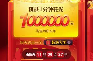 淘宝春节彩蛋揭晓:中奖者将挑战1分钟花光100万