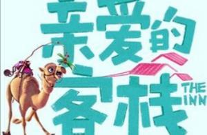 《亲爱的客栈3》轻松综艺变职场竞争,张翰凭借性格和能力圈粉