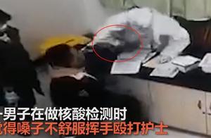 吉林男子做核酸检测猛扇护士,系嗓子不舒服所致,民警:拘留7天罚300