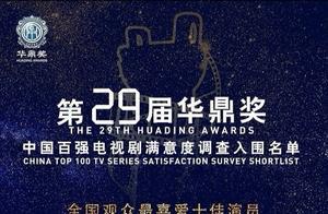 华鼎奖入围名单:十佳演员20进10,谭松韵荣获三提