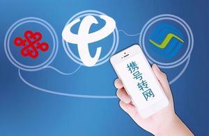 西安移动拒绝用户携号转网被通报!警告并罚款5万元