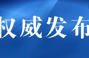 名单公布!河南省疾控中心发布紧急提醒:这些地区非必要不前往