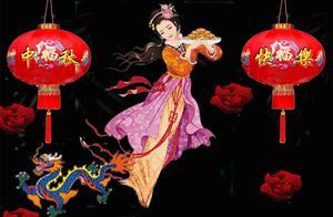 中秋节,一首《但愿人长久》送给我的朋友!祝你中秋节快乐