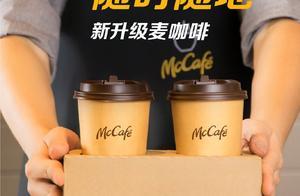 25亿助力线上线下一体化,麦当劳旗下麦咖啡加速中国市场布局