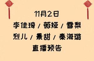 11.2李佳琦、薇娅、雪梨、烈儿宝贝、景甜、秦海璐直播间预告