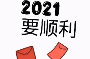 跨年优质文案 2021一起跨年的说说