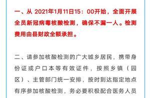 河北固安:发现一名石家庄确诊密接者居住本县,全县全员核酸检测