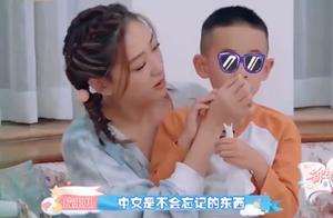 jasper学中文不专心老认错,应采儿发火母子落泪