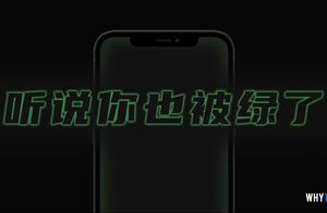 为什么 iPhone 12 会绿屏?看这一篇就够了