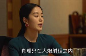 《大江大河2》宋运辉和梁思申,一顿饭吃出火药味,看呆其他人