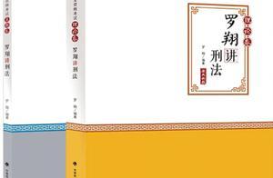 罗翔老师课讲得好,但是刑法书写得就很一般了