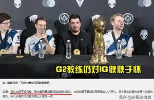 G2夺冠后IG却成主角?王思聪名言再现赛场,G2全队对IG耿耿于怀!