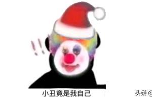 打工人的圣诞节,小丑竟是我自己