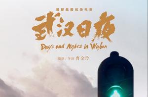 《武汉日夜》:首部抗疫纪录片,导演哭着说,他们是在用命拍素材